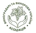 """Асоціація """"Виноградарі та винороби України"""""""